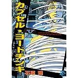 カプセル・ヨードチンキX (ゼロコミックス)