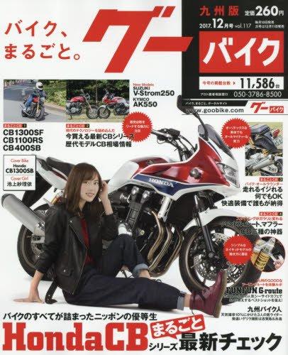 GooBike九州版 2017年 12 月号 [雑誌] 発売日
