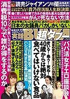 実話BUNKAタブー編集部 (編集)新品: ¥ 600ポイント:6pt (1%)
