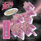 新・百歌声爛-女性声優編-(初回生産限定盤)(DVD付)を試聴する