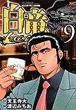 白竜-LEGEND- 9 (ニチブンコミックス)