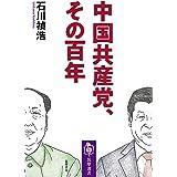 中国共産党、その百年 (筑摩選書)