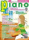 月刊ピアノ 2017年9月号