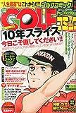 ゴルフコミック 2015年 06 月号 [雑誌]