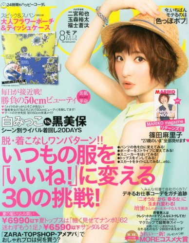 MORE (モア) 2013年 08月号 [雑誌]の詳細を見る