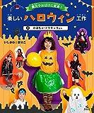 魔女やおばけに変身!楽しいハロウィン工作〈1〉かぼちゃ・ドラキュラほか