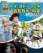ディズニーでまなぼう トイ・ストーリー4 おもちゃの科学