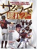 サムライの超打撃論 (B・B MOOK 612 スポーツシリーズ NO. 485)