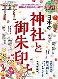 開運 日本の神社と御朱印 コンパクト (英和MOOK)