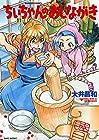 ちぃちゃんのおしながき 第11巻