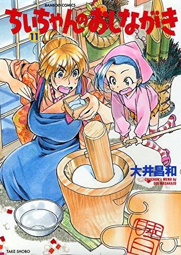 ちぃちゃんのおしながき 11 (バンブーコミックス)の詳細を見る