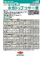 タイルラック水性トップつや一番 黄、オレンジ系_4kg[日本ペイント]