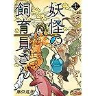 妖怪の飼育員さん 1巻 (バンチコミックス)