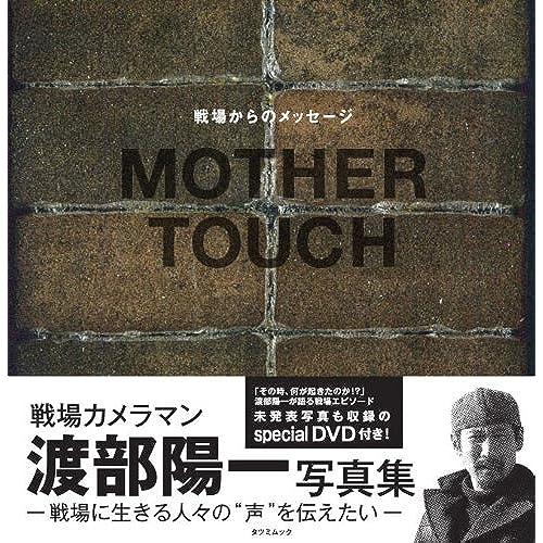 MOTHER TOUCH 戦場からのメッセージ (タツミムック)