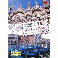 一度は訪れたい世界の街 ヴェネツィアの旅 イタリア 3 RCD-5812 [DVD]