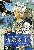 雪の女王 ([DVD])