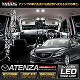 YOURS(ユアーズ) マツダ アテンザ ATENZA GJ系 【FLUX】 専用設計 LED ルームランプセット 【専用工具付】 【1年保証】