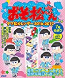 おそ松さんタワ松カレンダー2016-2017 ([カレンダー])
