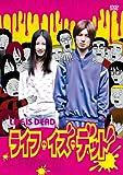 ライフ・イズ・デッド[DVD]