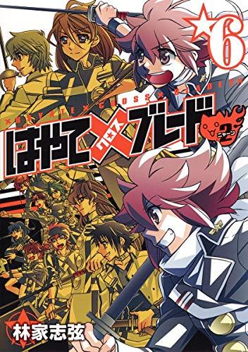 はやて×ブレード2 6 (ヤングジャンプコミックス)