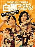 AKB48グループ臨時総会 〜白黒つけようじゃないか!〜