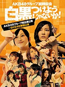 AKB48グループ臨時総会 ~白黒つけようじゃないか! ~(AKB48グループ総出演公演+SKE48単独公演) (7枚組Blu-ray Disc)