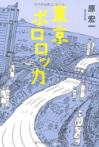 東京ポロロッカの詳細を見る
