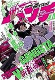 月刊コミックバンチ 2018年7月号 [雑誌] (バンチコミックス)