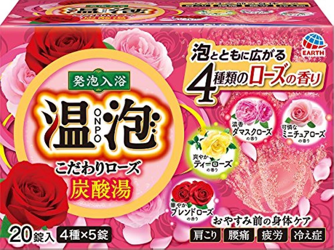 【医薬部外品】 アース製薬 温泡 ONPO こだわりローズ 炭酸湯 入浴剤 20錠入(5錠x4種)