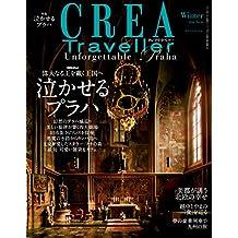 CREA Traveller 2014 Winter NO.36 [雑誌]
