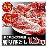 『A4/A5ランク 牛肉 和牛 切り落とし 1.2kg(400g×3)』 訳あり 国産黒毛和牛 すき焼き すきやき 端っこ お歳暮ギフトにも