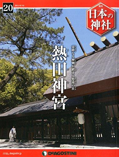 日本の神社 20号 (熱田神宮) [分冊百科]