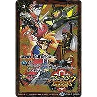 【バトルスピリッツ烈火魂 DVD-BOX】SD29-014 陀武竜ドロー U