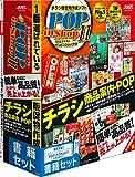 ラベルマイティ POP in Shop11 書籍セット
