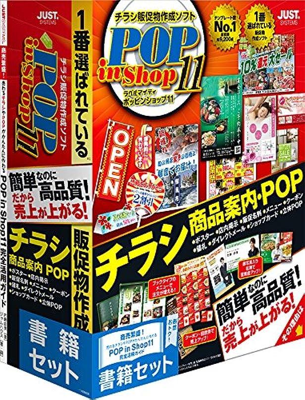 問い合わせ災難季節ラベルマイティ POP in Shop11 書籍セット