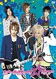 ビートロック☆ラブ(通常版)[DVD]