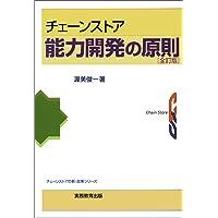 チェーンストア能力開発の原則 (チェーンストアの新・政策シリーズ)