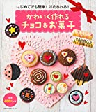 かわいく作れるチョコ&お菓子―はじめてでも簡単! ほめられる!! (主婦の友生活シリーズ)