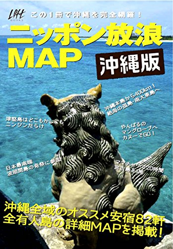 ニッポン放浪MAP 沖縄版 (Loft BOOKS)の詳細を見る