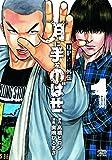 月に手をのばせ 1―QPトム&ジェリー外伝 (少年チャンピオン・コミックスエクストラ)