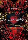 9th Oneman Tour FINAL『ハイソサエティ・アバンギャルド』~201...[DVD]