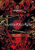 9th Oneman Tour FINAL 『ハイソサエティ・アバンギャルド』~2017.05.11 中野サンプラザ~【初回限定盤】 [DVD](在庫あり。)