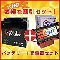 PERFECT POWER バイクバッテリー PTX16-BS + PerfectPower バッテリー充電器 充電済 互換 YTX16-BS GTX16-BS FTH16-BS DTX16-BS ユアサ YUASA 即使用可能 バルカン1500 クラシックゼファー1100RS