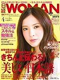 日経 WOMAN (ウーマン) 2012年 04月号 [雑誌]
