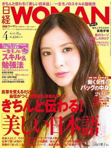 日経 WOMAN (ウーマン) 2012年 04月号 [雑誌]の詳細を見る