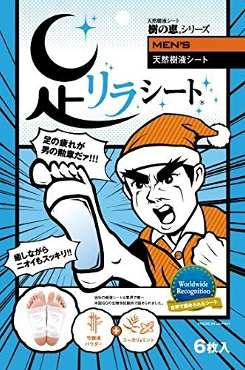 パノラマ冒険家エチケット足リラシート MEN'S(メンズ) 6枚