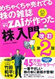 めちゃくちゃ売れてる株の雑誌ZAiが作った「株」入門 改訂第2版