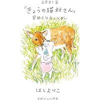 2021年「きょうの猫村さん」日めくりカレンダー ([カレンダー])