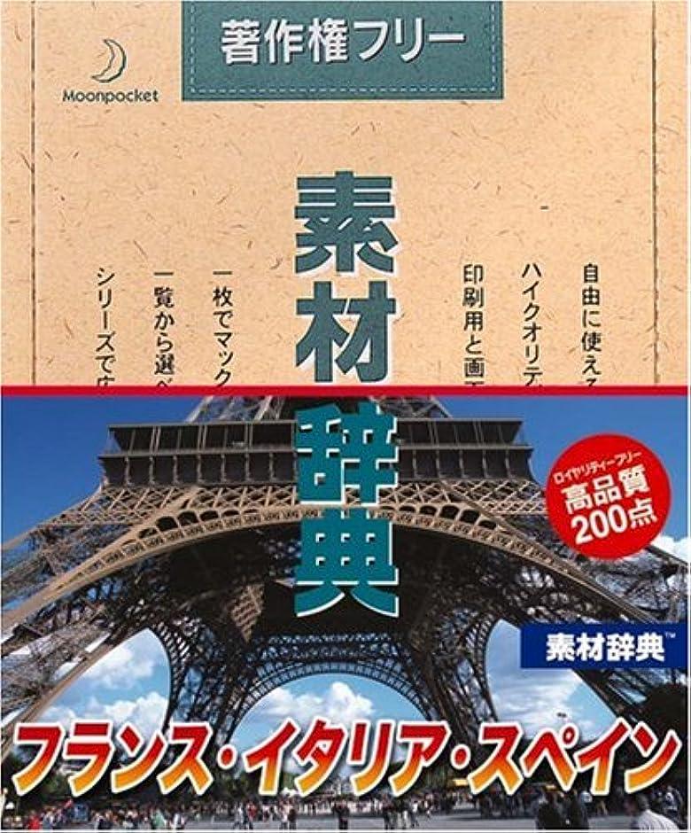 素材辞典 Vol.103 フランス?イタリア?スペイン編