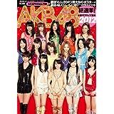 AKB48総選挙! 水着サプライズ発表2012 (AKB48スペシャルムック) (集英社ムック)